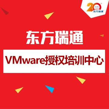 VMware认证培训课程