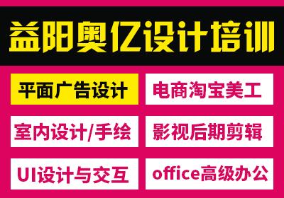 益阳市【平面广告设计培训】0基础学包会包重修