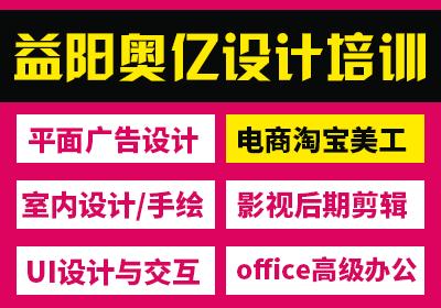 益阳市【电商美工班培训班】0基础学包会包重修包就业