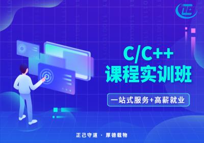 C/C++课程实训班
