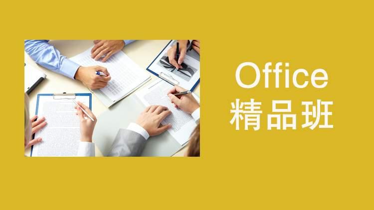 南通办公软件培训