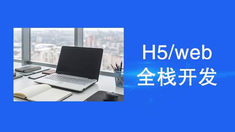 南通H5/web全栈开发培训