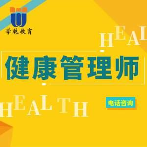 上海健康管理师考证无忧班