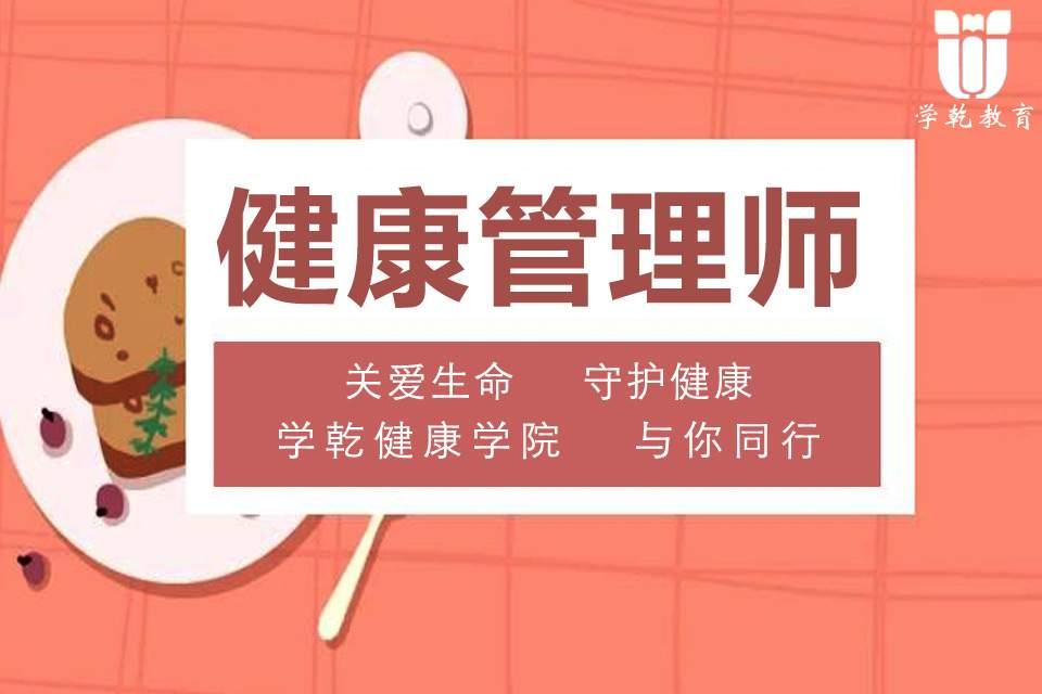 上海健康管理师面授培训班招生简章