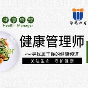 上海健康管理师报名条件、报考要求