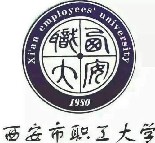 2020年西安市职工大学成人高考大专专科报名简章