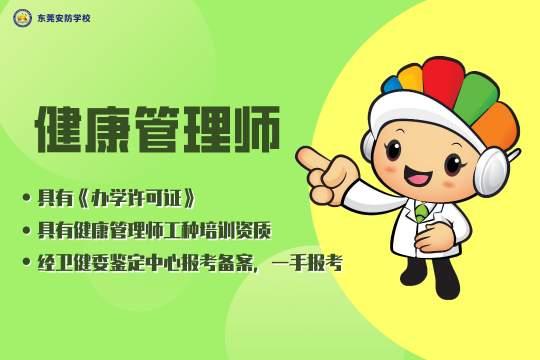 茂名市健康管理师报名培训(高级)