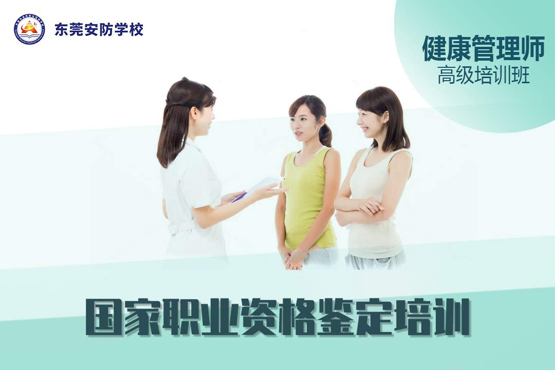 阳江市健康管理师报名培训(高级)