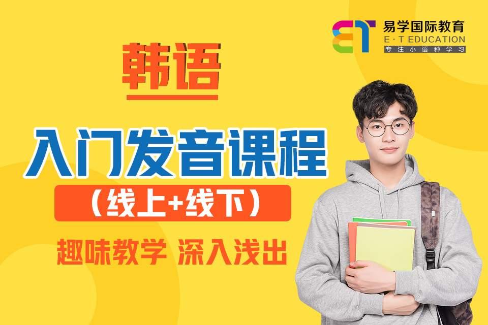 西安韩语兴趣班培训