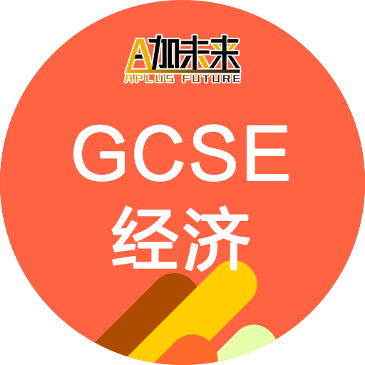 GCSE经济