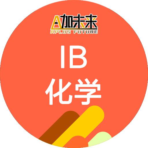 国际高中IB化学