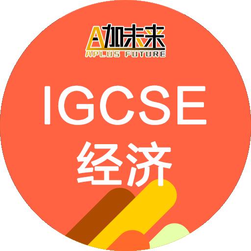 IGCSE经济