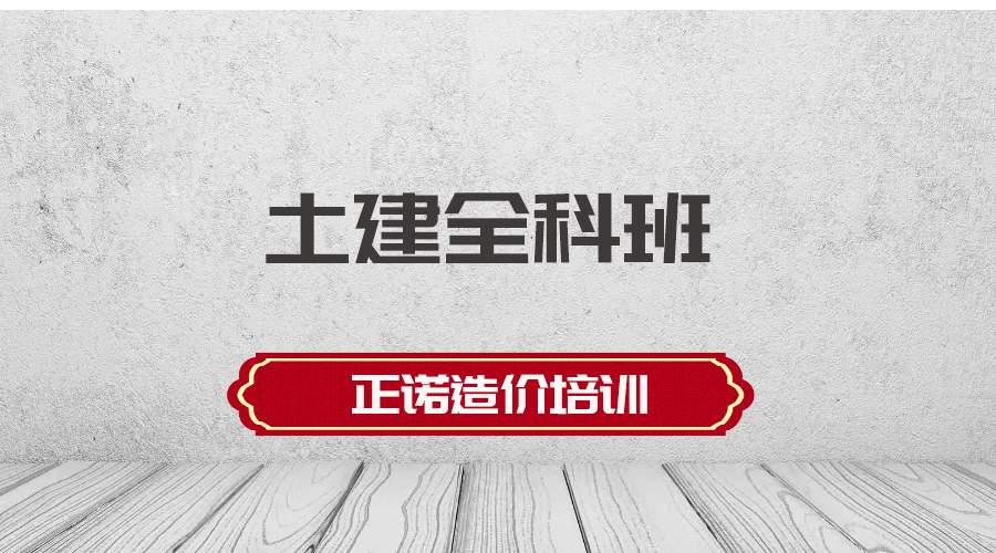 土建全科班(面授及网课)
