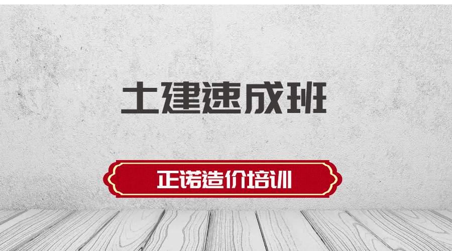 土建造价速成培训班(面授及网课)
