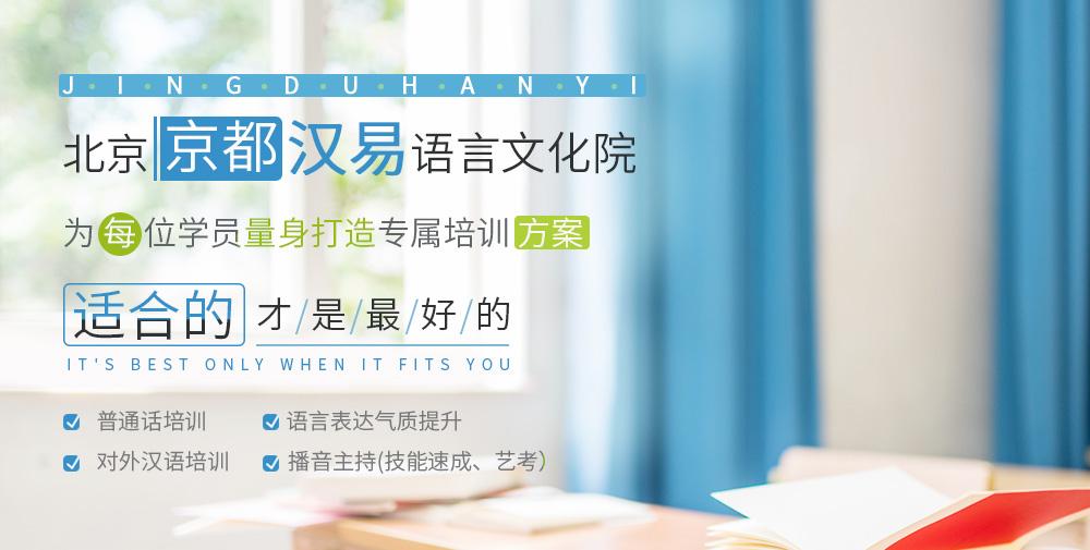 北京京都漢易語言文化院