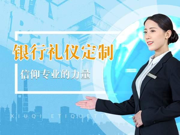 金融银行行业礼仪项目定制