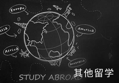 吉林大学莱姆顿学院上海招生基地