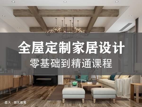 黑龙江哈尔滨全屋定制家具设计课程培训学校