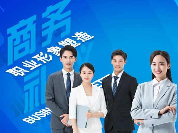 中国式商务社交礼仪培训班