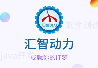 南京汇智动力初级软件测试工程师培训