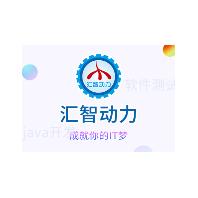 南京汇智动力软件测试培训