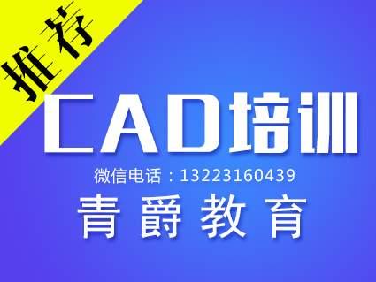 唐山CAD制图
