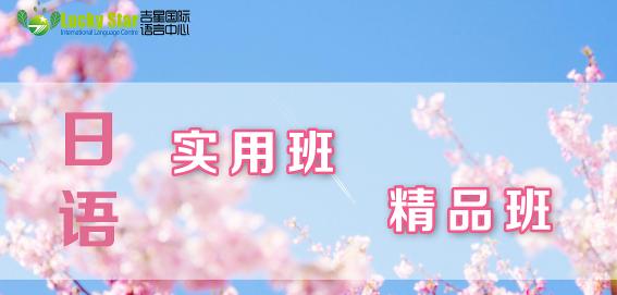 扬州日语零基础培训扬州日语培训班