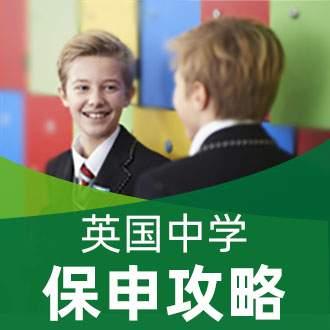 英国中学留学申请