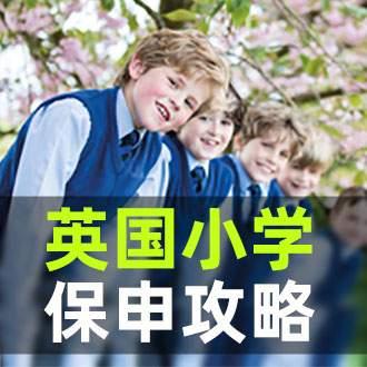 英国小学留学申请