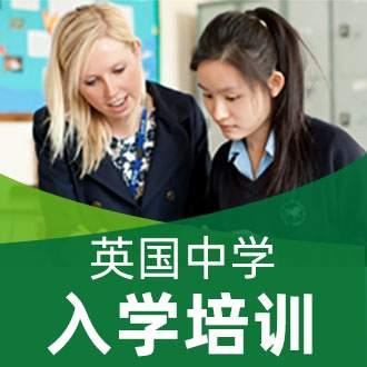 针对英国中学学入学考试进行笔面试培训,私校毕业老师亲自授课,申请成功率高