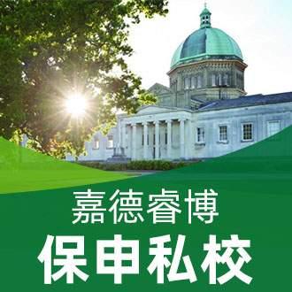 英国知名私校留学申请