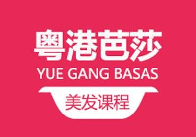 昆明粤港芭莎经典ABC剪裁班