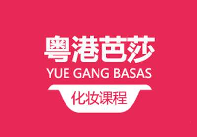 昆明粤港芭莎国际化妆造型师大师班