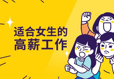 西安汇智动力软件测试暑假就业班,适合女生的高薪工作