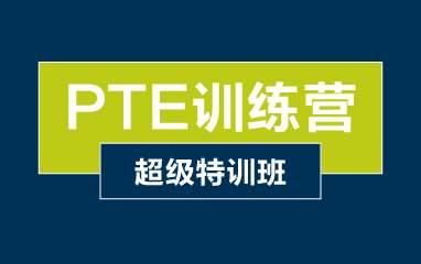 郑州PTE考试培训