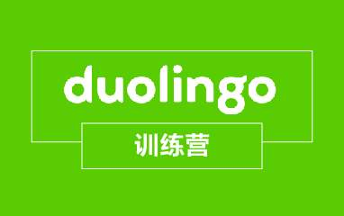 郑州多领国英语测试(DuolingoEnglishTest)培训