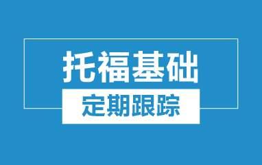 郑州环美雅思托福暑期课程培训(网课或面授)