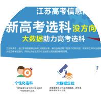 江苏新高考智能选科!