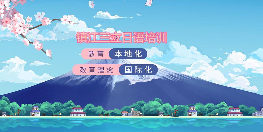 镇江三立教育