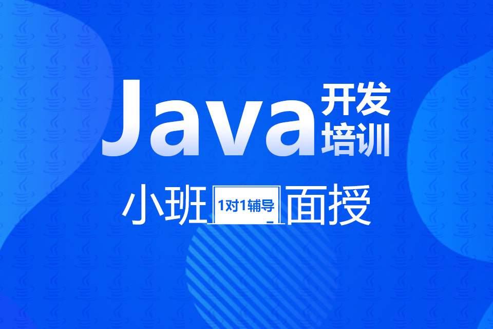 成都睿峰Java开发培训