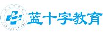 蓝十字卫生教育培训中心
