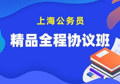 上海公务员精品全程协议班