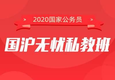 2021年国家公务员笔试课程国沪忧私教班