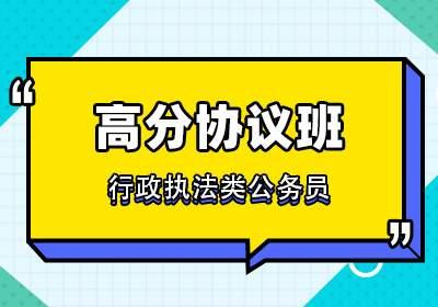 上海城管课程高分协议班