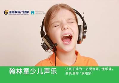无锡少儿声乐培训