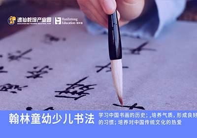 无锡少儿硬笔书法/软笔书法(7-13周岁)