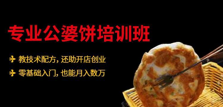 葱油饼培训