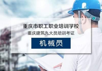 重庆机械员培训考