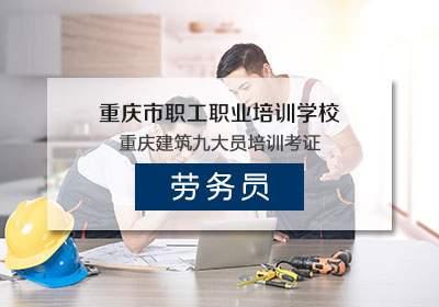 重庆劳务员培训考