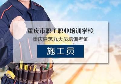 重庆施工员培训考
